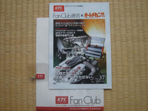 KTC Fan Club 通信